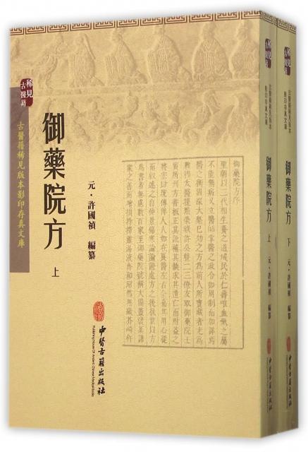 御藥院方(上下)/古醫籍稀見版本影印存真文庫