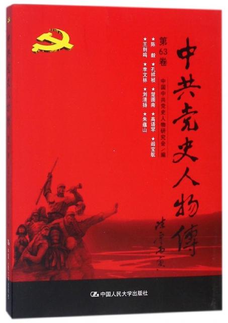 中共黨史人物傳(第63卷)