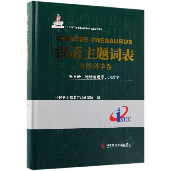 漢語主題詞表(自然科學卷第Ⅴ冊地球物理學地質學)(精)