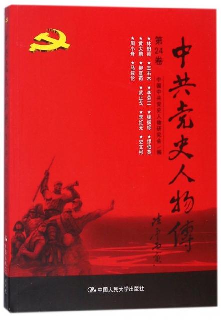 中共黨史人物傳(第24卷)