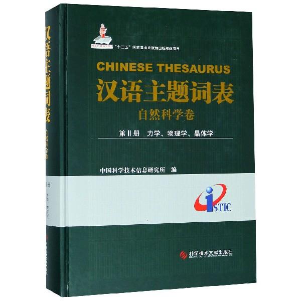 漢語主題詞表(自然科學卷第Ⅱ冊力學物理學晶體學)(精)