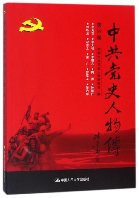 中共黨史人物傳(第59卷)