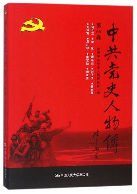 中共黨史人物傳(第66卷)