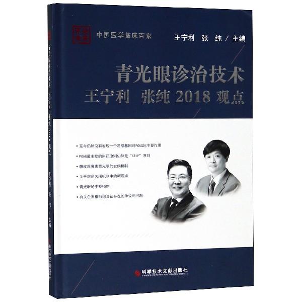 青光眼診治技術王寧利張純2018觀點(精)/中國醫學臨床百家