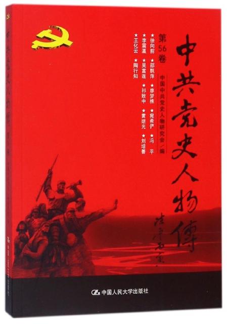 中共黨史人物傳(第56卷)