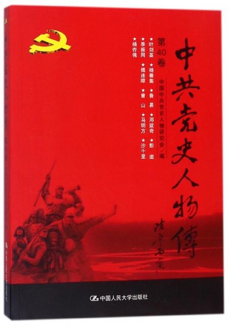 中共黨史人物傳(第40卷)