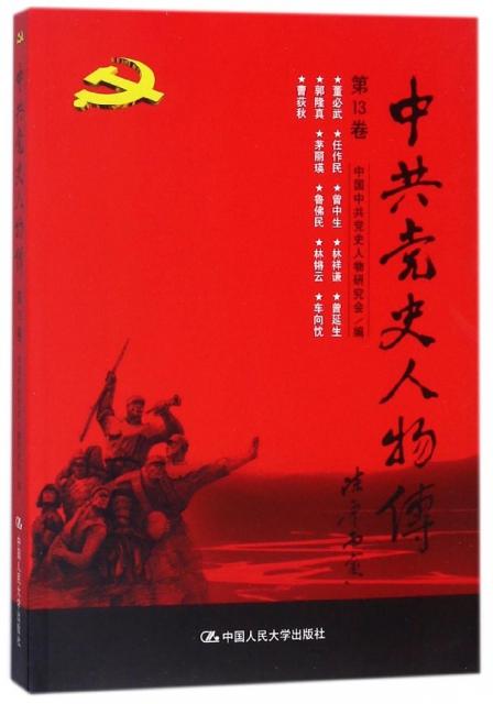 中共黨史人物傳(第13卷)