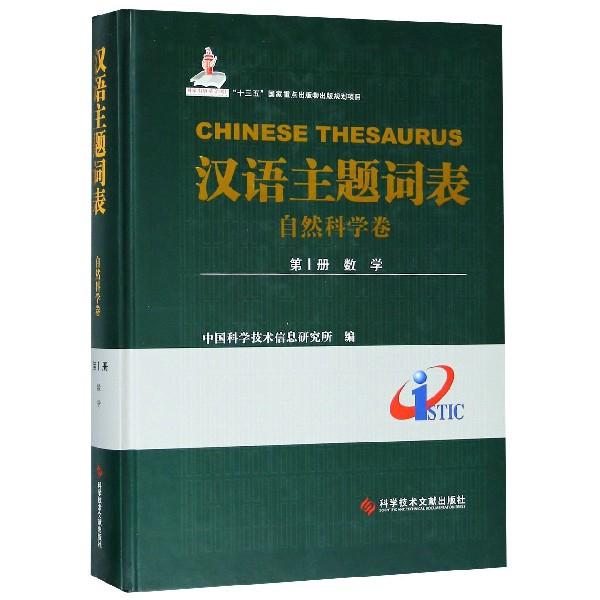 漢語主題詞表(自然科學卷第Ⅰ冊數學)(精)