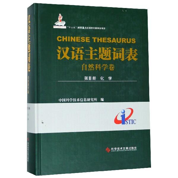 漢語主題詞表(自然科學卷第Ⅲ冊化學)(精)