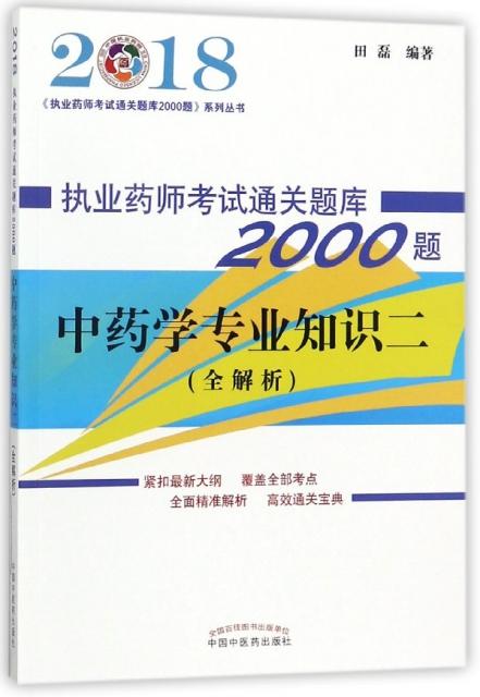 中藥學專業知識(2全解析)/2018執業藥師考試通關題庫2000題繫列叢書