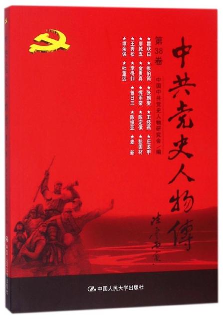 中共黨史人物傳(第38卷)