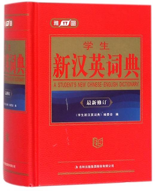 學生新漢英詞典