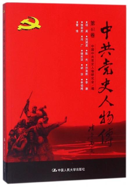 中共黨史人物傳(第61卷)