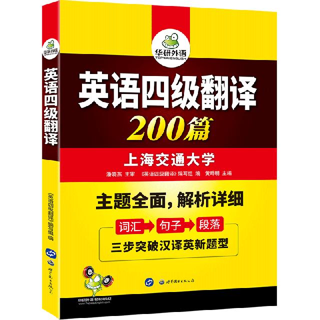 英語四級翻譯200篇