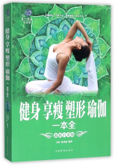 健身享瘦塑形瑜伽一本全(超值白金版)