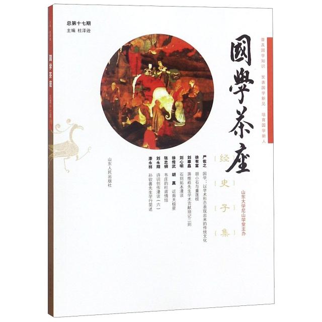 國學茶座(總第17期