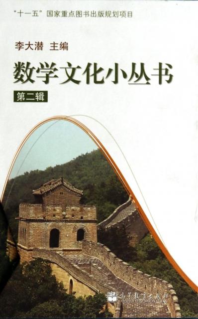 數學文化小叢書(第2輯共10冊)(精)
