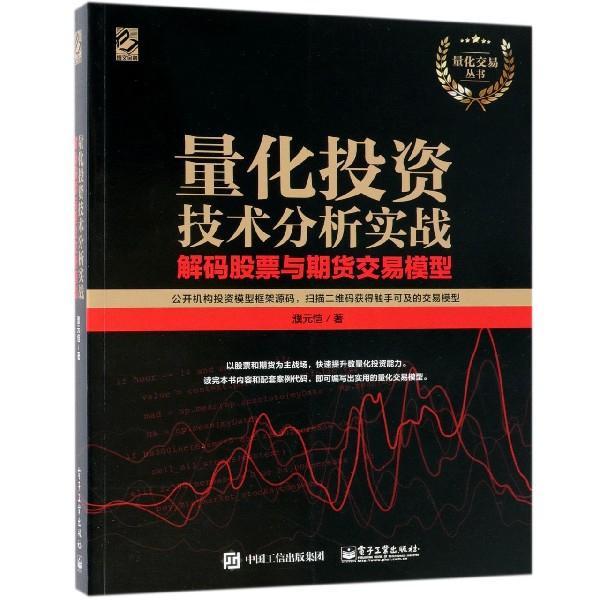 量化投資技術分析實戰(解碼股票與期貨交易模型)/量化交易叢書