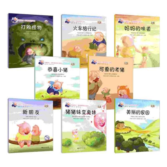 新版 共情潤心愛的教育幼兒繪本(2-6歲共8冊)