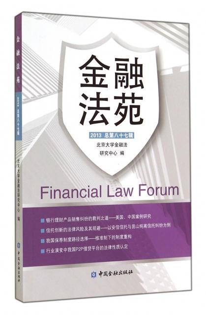金融法苑(2013總