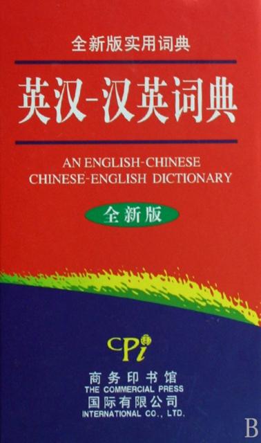 英漢-漢英詞典(全新版實用詞典)(精)