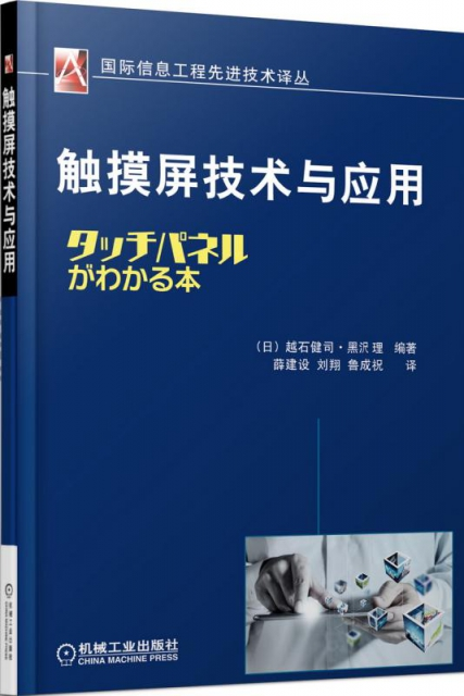 觸摸屏技術與應用/國際信息工程先進技術譯叢