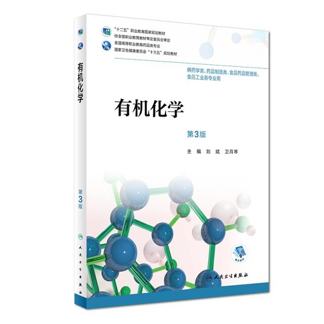 有機化學(第3版/高