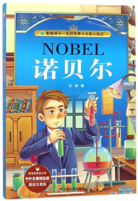 諾貝爾(美繪注音版)/影響孩子一生的世界十大偉人傳記/中外名著精品廊