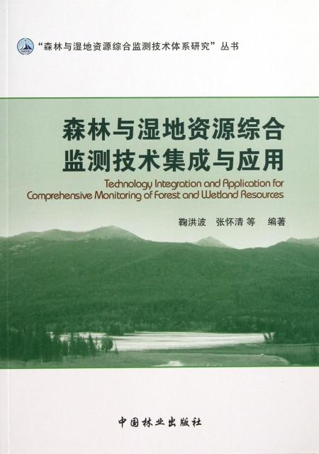 森林與濕地資源綜合監測技術集成與應用/森林與濕地資源綜合監測技術體繫研究叢書