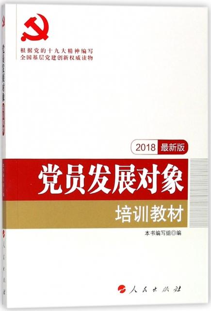 黨員發展對像培訓教材(2018最新版)