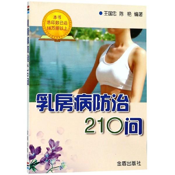 乳房病防治210問