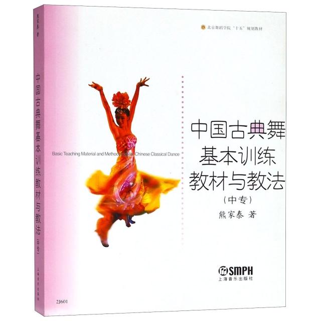 中國古典舞基本訓練教材與教法(中專)/北京舞蹈學院十五規劃教材