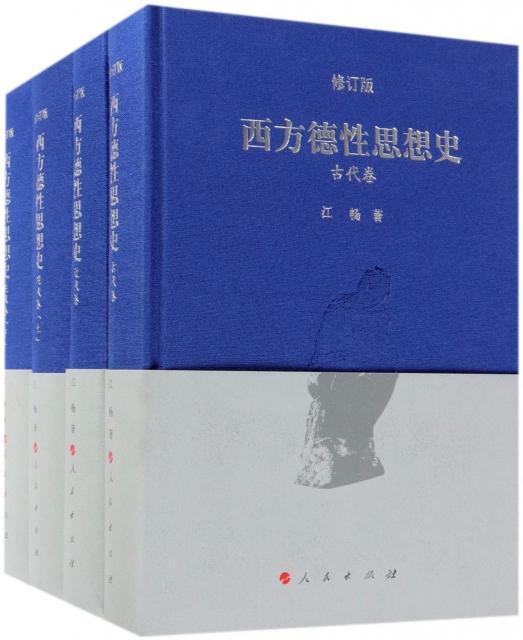 西方德性思想史(修訂