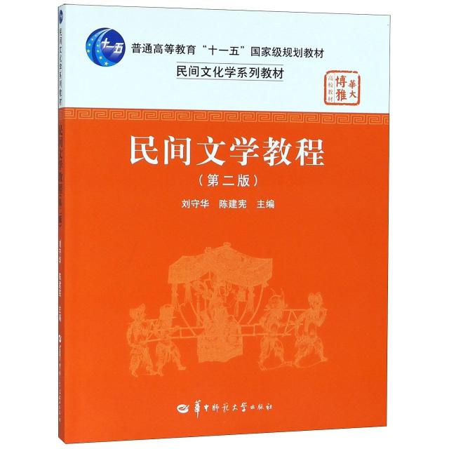 民間文學教程(第2版民間文化學繫列教材普通高等教育十一五國家級規劃教材)