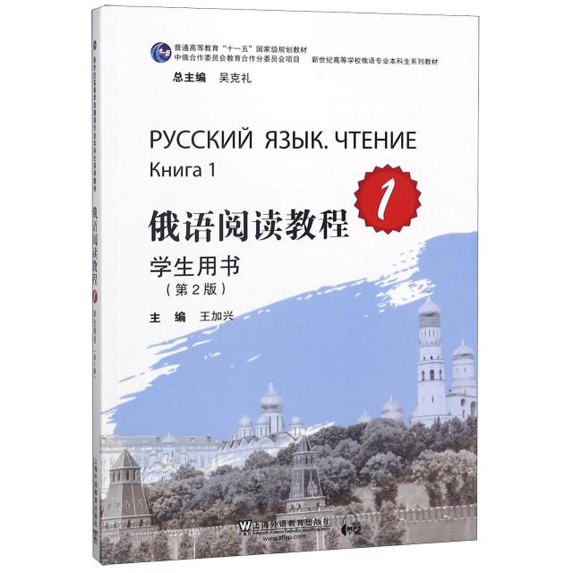 俄語閱讀教程(1學生用書第2版新世紀高等學校俄語專業本科生繫列教材)