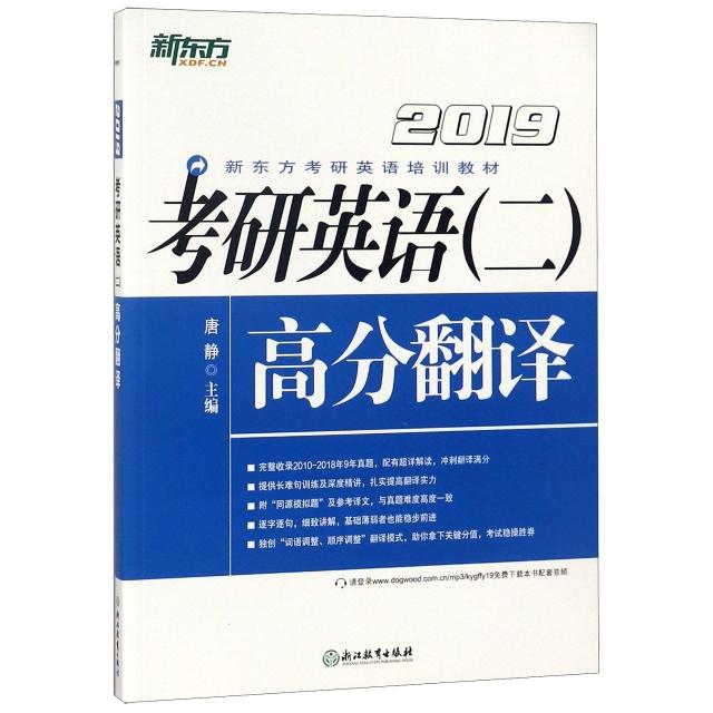 考研英語<二>高分翻譯(2019新東方考研英語培訓教材)