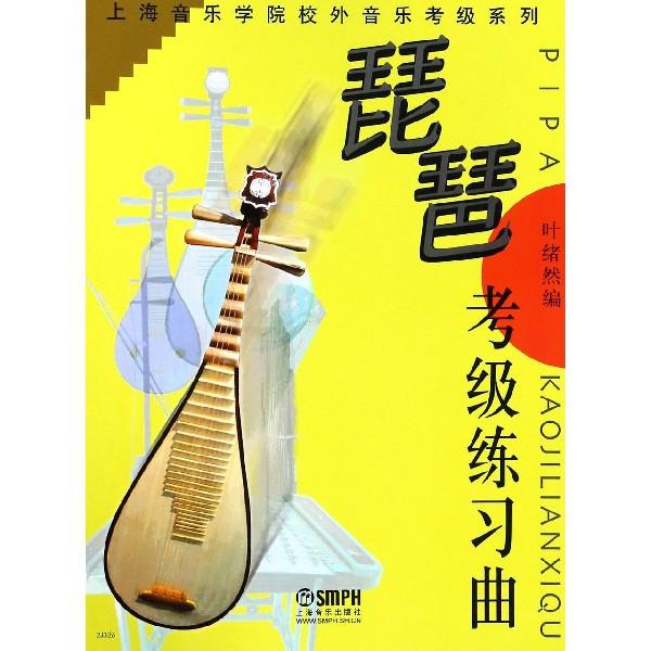 琵琶考級練習曲/上海音樂學院校外音樂考級繫列