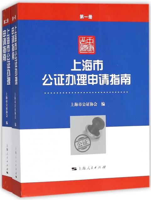 上海市公證辦理申請指南(共2冊)