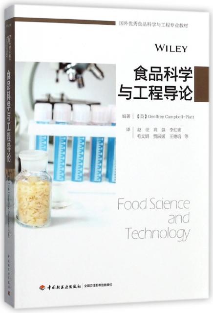 食品科學與工程導論(國外優秀食品科學與工程專業教材)