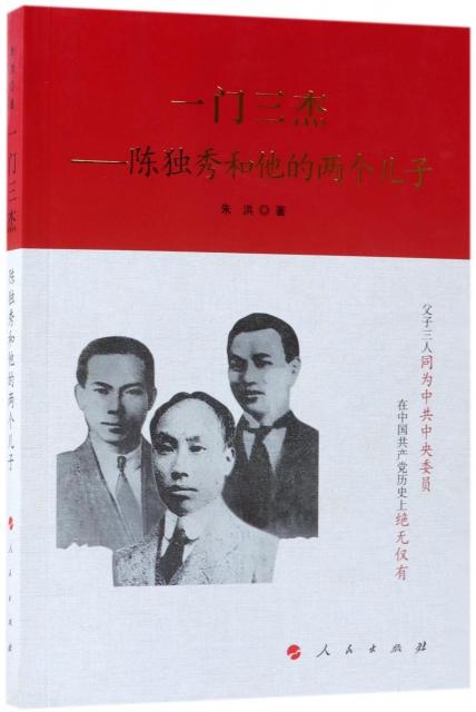 一門三傑--陳獨秀和他的兩個兒子