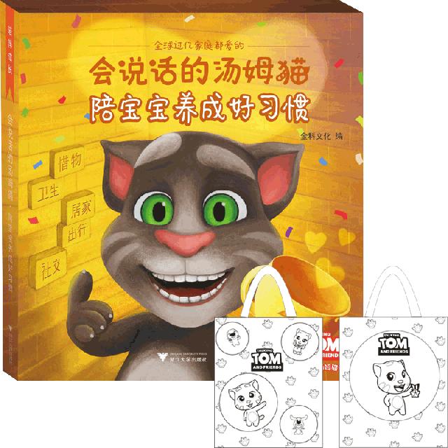 【買1贈4】會說話的湯姆貓(全5冊)