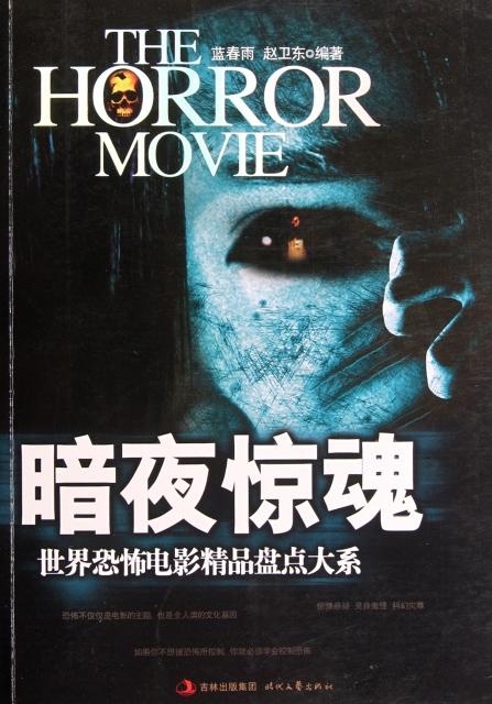 暗夜驚魂/世界恐怖電影精品盤點大繫