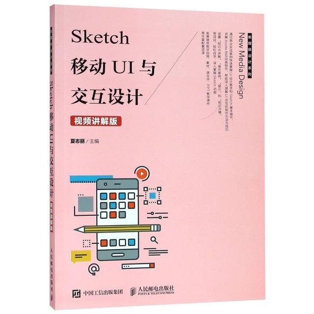 Sketch移動UI與交互設計(視頻講解版)/新媒體設計繫列