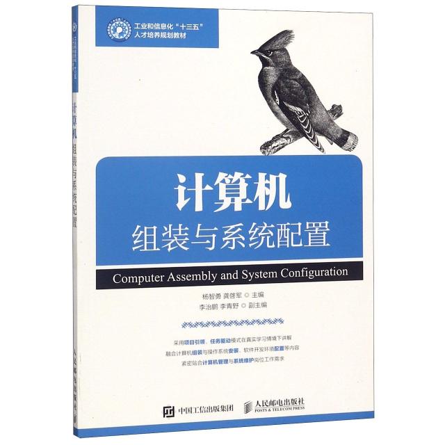 計算機組裝與繫統配置(工業和信息化十三五人纔培養規劃教材)