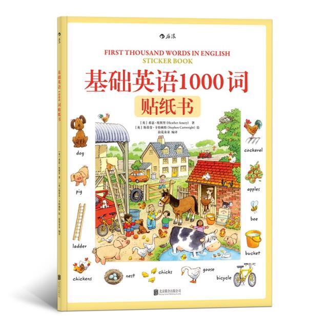 基礎英語1000詞貼紙書