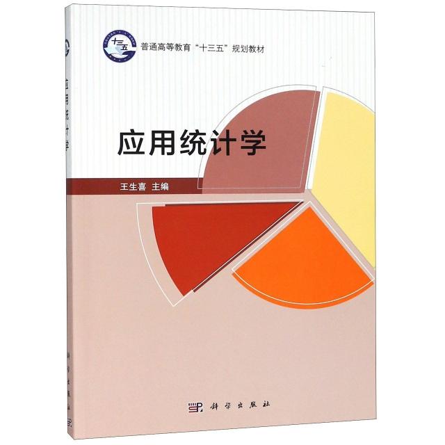 應用統計學(普通高等教育十三五規劃教材)