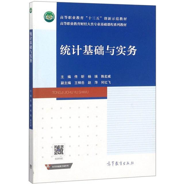 統計基礎與實務(高等職業教育財經大類專業基礎課程繫列教材)
