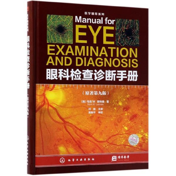 眼科檢查診斷手冊(原著第9版)(精)/醫學精萃繫列