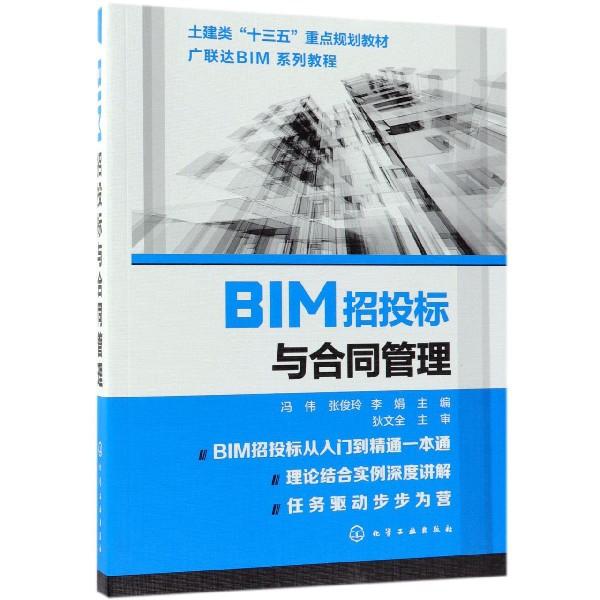 BIM招投標與合同管