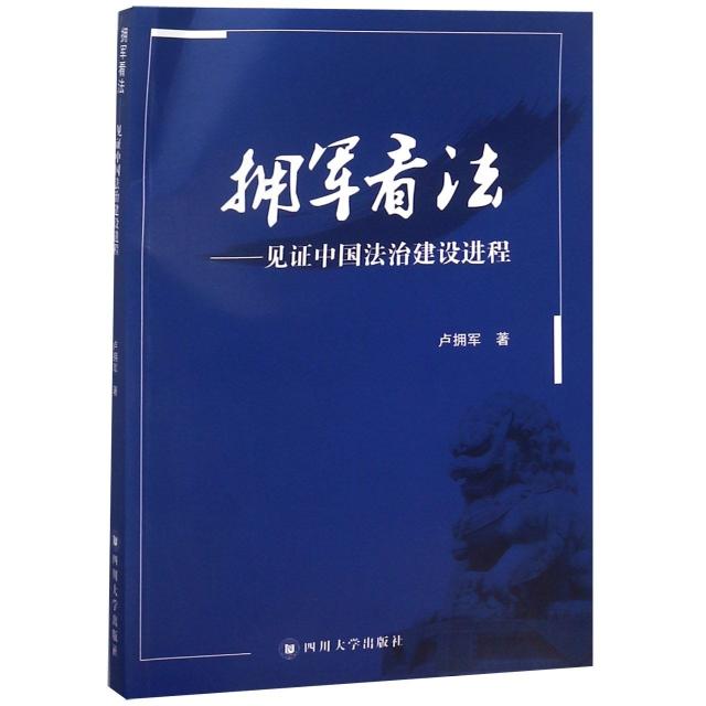 擁軍看法--見證中國法治建設進程